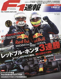 F1速報 2021年7月8日号【雑誌】【3000円以上送料無料】