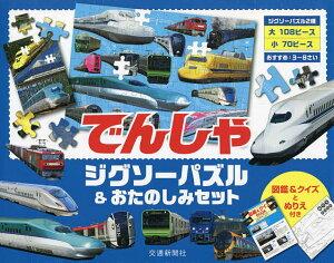 でんしゃジグソーパズル&おたのしみセット【3000円以上送料無料】