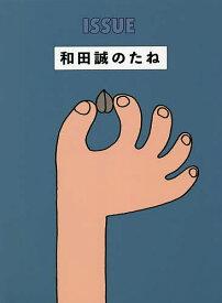 和田誠のたね ISSUE/和田誠【3000円以上送料無料】