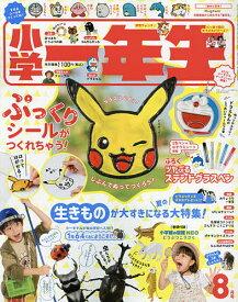 小学一年生 2021年8月号【雑誌】【3000円以上送料無料】