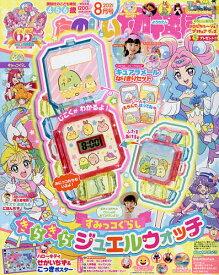 たのしい幼稚園 2021年8月号【雑誌】【3000円以上送料無料】