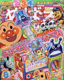 めばえ 2021年8月号【雑誌】【3000円以上送料無料】