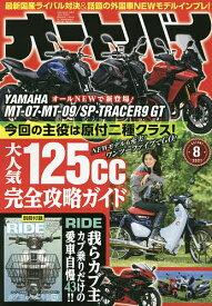 オートバイ 2021年8月号【雑誌】【3000円以上送料無料】