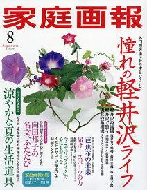 家庭画報 2021年8月号【雑誌】【3000円以上送料無料】