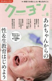 月刊クーヨン 2021年8月号【雑誌】【3000円以上送料無料】