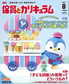 月刊保育とカリキュラム 2021年8月号【雑誌】【3000円以上送料無料】