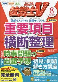 社労士V 2021年8月号【雑誌】【3000円以上送料無料】