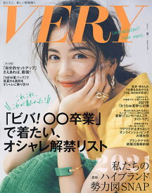 VERY(ヴェリィ) 2021年8月号【雑誌】【3000円以上送料無料】