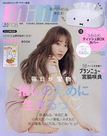 mini(ミニ) 2021年8月号【雑誌】【3000円以上送料無料】