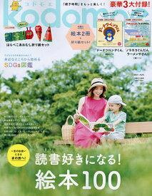 kodomoe(コドモエ) 2021年8月号【雑誌】【3000円以上送料無料】