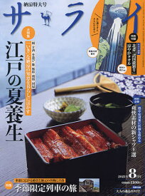 サライ 2021年8月号【雑誌】【3000円以上送料無料】