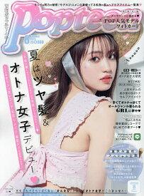 Popteen(ポップティーン) 2021年8月号【雑誌】【3000円以上送料無料】