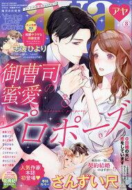 ヤングラブコミックアヤ 2021年8月号【雑誌】【3000円以上送料無料】