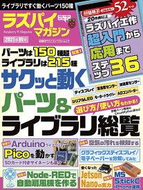 ラズパイマガジン 2021年秋号【3000円以上送料無料】