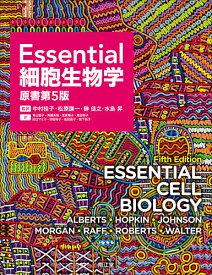 Essential細胞生物学/BRUCEALBERTS/KARENHOPKIN/ALEXANDERJOHNSON【3000円以上送料無料】