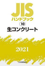 JISハンドブック 生コンクリート 2021/日本規格協会【3000円以上送料無料】