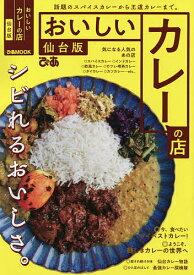 おいしいカレーの店 仙台版/旅行【3000円以上送料無料】