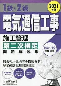 1級・2級電気通信工事施工管理第二次検定問題解説集 2021年版【3000円以上送料無料】