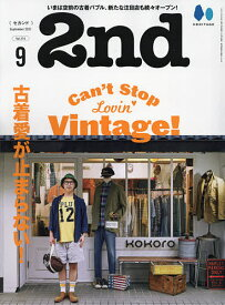 2nd(セカンド) 2021年9月号【雑誌】【3000円以上送料無料】