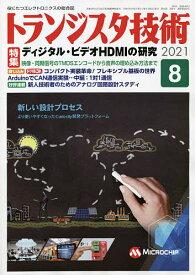 トランジスタ技術 2021年8月号【雑誌】【3000円以上送料無料】