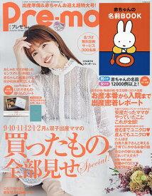 Pre−mo(プレモ) 2021年8月号【雑誌】【3000円以上送料無料】