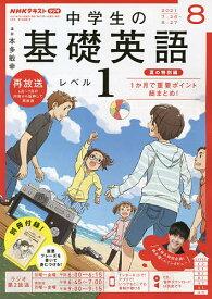 NHKラジオ中学生の基礎英語レベル1 2021年8月号【雑誌】【3000円以上送料無料】
