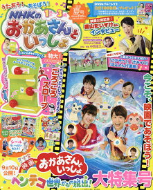 NHKのおかあさんといっしょ 2021年8月号【雑誌】【3000円以上送料無料】