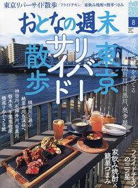 おとなの週末 2021年8月号【雑誌】【3000円以上送料無料】