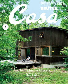 Casa BRUTUS(カ−サブル−タス 2021年8月号【雑誌】【3000円以上送料無料】