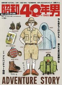 昭和40年男 2021年8月号【雑誌】【3000円以上送料無料】