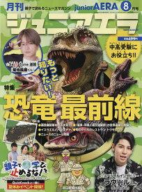 ジュニアエラ 2021年8月号【雑誌】【3000円以上送料無料】