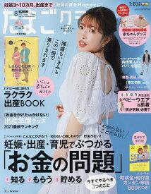 たまごクラブ 2021年8月号【雑誌】【3000円以上送料無料】