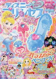 ディズニープリンセスらぶ&きゅーと 2021年8月号【雑誌】【3000円以上送料無料】