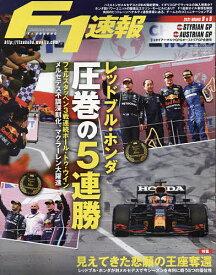 F1速報 2021年7月26日号【雑誌】【3000円以上送料無料】