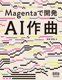Magentaで開発AI作曲/斎藤喜寛【3000円以上送料無料】