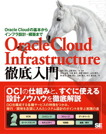 Oracle Cloud Infrastructure徹底入門 Oracle Cloudの基本からインフラ設計・構築まで/塩原浩太/・監修近藤暁太/・監修丸川祐考【3000円以上送料無料】