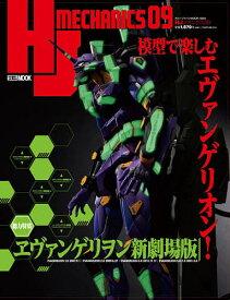 HJメカニクス 09【3000円以上送料無料】