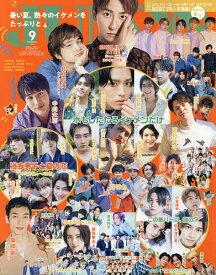 ジュノン 2021年9月号【雑誌】【3000円以上送料無料】