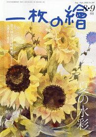 一枚の絵 2021年8月号【雑誌】【3000円以上送料無料】