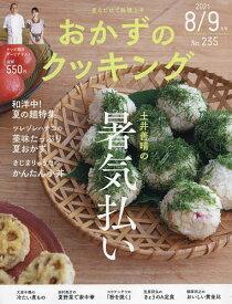おかずのクッキング 2021年9月号【雑誌】【3000円以上送料無料】