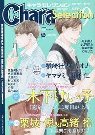 Chara Selection 2021年9月号【雑誌】【3000円以上送料無料】