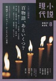 小説現代 2021年8月号【雑誌】【3000円以上送料無料】