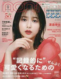 non・no(ノンノ) 2021年9月号【雑誌】【3000円以上送料無料】