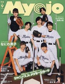 MyoJo(ミョージョー) 2021年9月号【雑誌】【3000円以上送料無料】