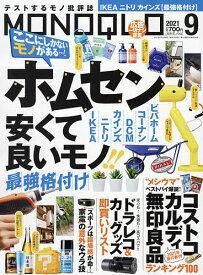 MONOQLO(モノクロ) 2021年9月号【雑誌】【3000円以上送料無料】