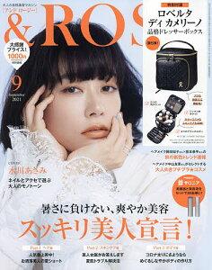 &ROSY(アンドロージー) 2021年9月号【雑誌】【3000円以上送料無料】