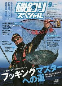 磯釣りスペシャル 2021年9月号【雑誌】【3000円以上送料無料】