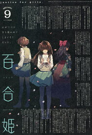 コミック百合姫 2021年9月号【雑誌】【3000円以上送料無料】
