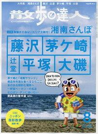 散歩の達人 2021年8月号【雑誌】【3000円以上送料無料】