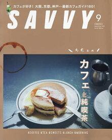 SAVVY(サヴィ) 2021年9月号【雑誌】【3000円以上送料無料】